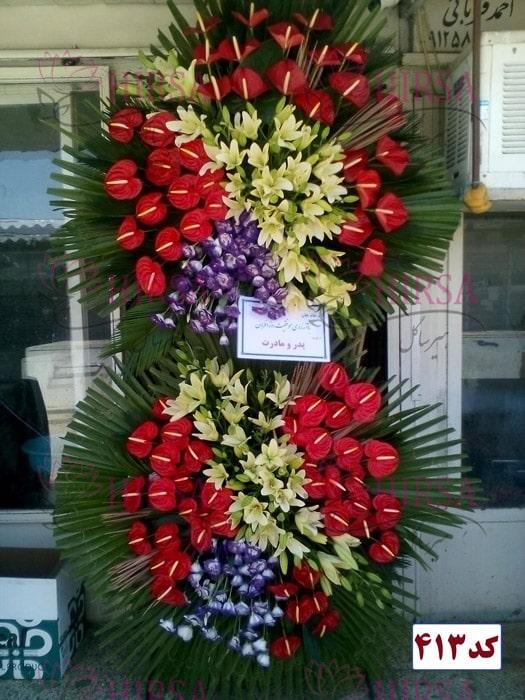 تاج گل تالار و افتتاحیه
